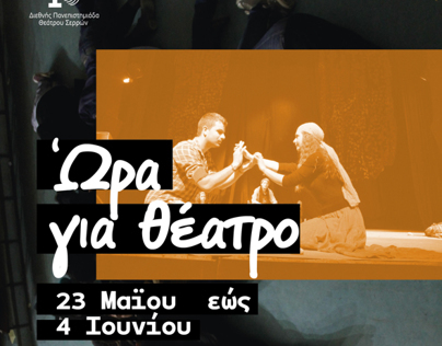 Theater Asteria Serres
