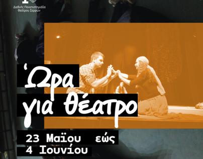 Theater Asteria Serres