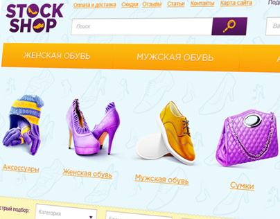 StockShop e-commerce website