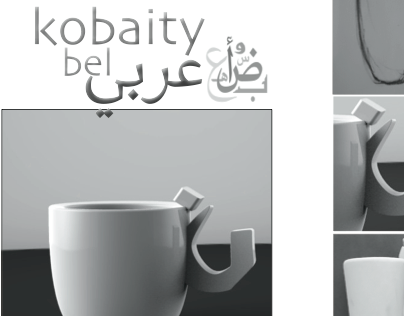 Product Design Kobaity bel 3araby