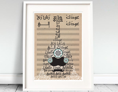 Oudak Ranan | Typogtaphical Music Poster