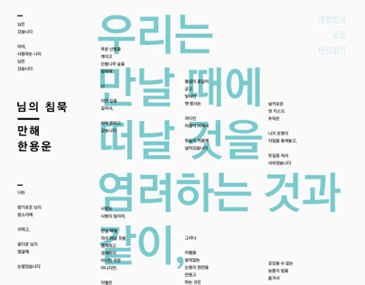 Poetry of Korea