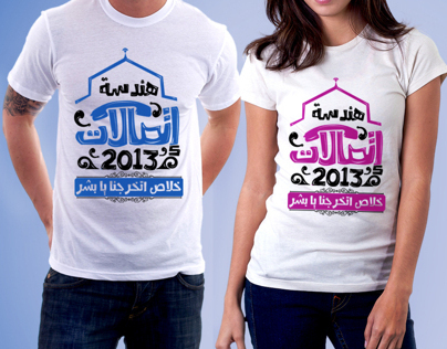 EED 2013 graduation T-shirt