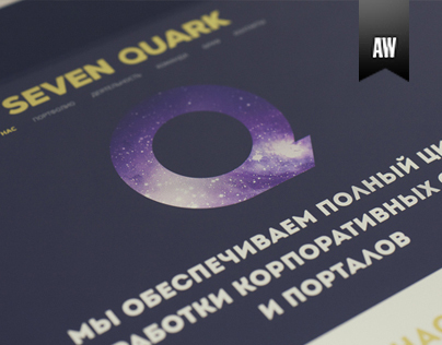Seven Quark website