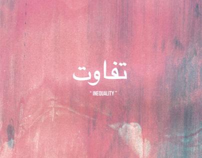 Poster series - Lebanon
