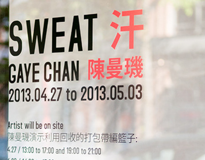Photodoc: SWEAT performance by Gaye Chan @ Access