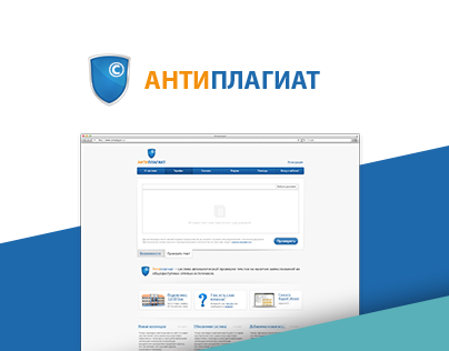UI/UX, Web Design for Antiplagiat team