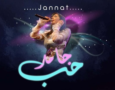 The butterfly arab singing  Jannat