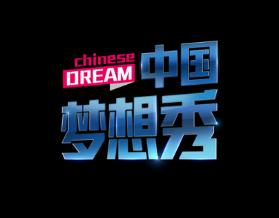 2012 China dream show