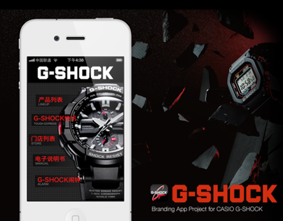 CASIO G-SHOCK iOS App