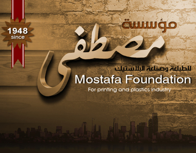 Mostafa Foundation