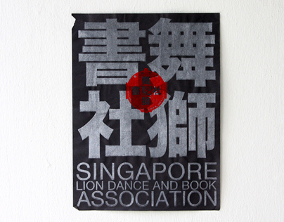 Singapore Lion Dance & Book Association