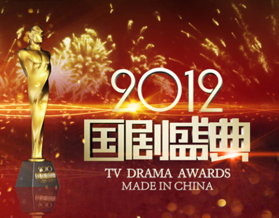TV DRAMA AWARDS MADEIN IN CHINA