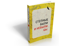 Steppe Stories /book