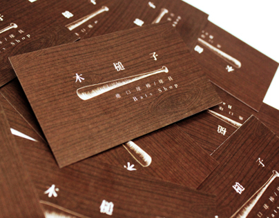 Baseball Shop , Business Card|木槌子