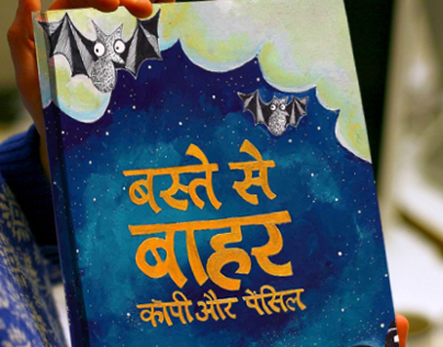 Baste se bahar copy aur Pencil : Picture book