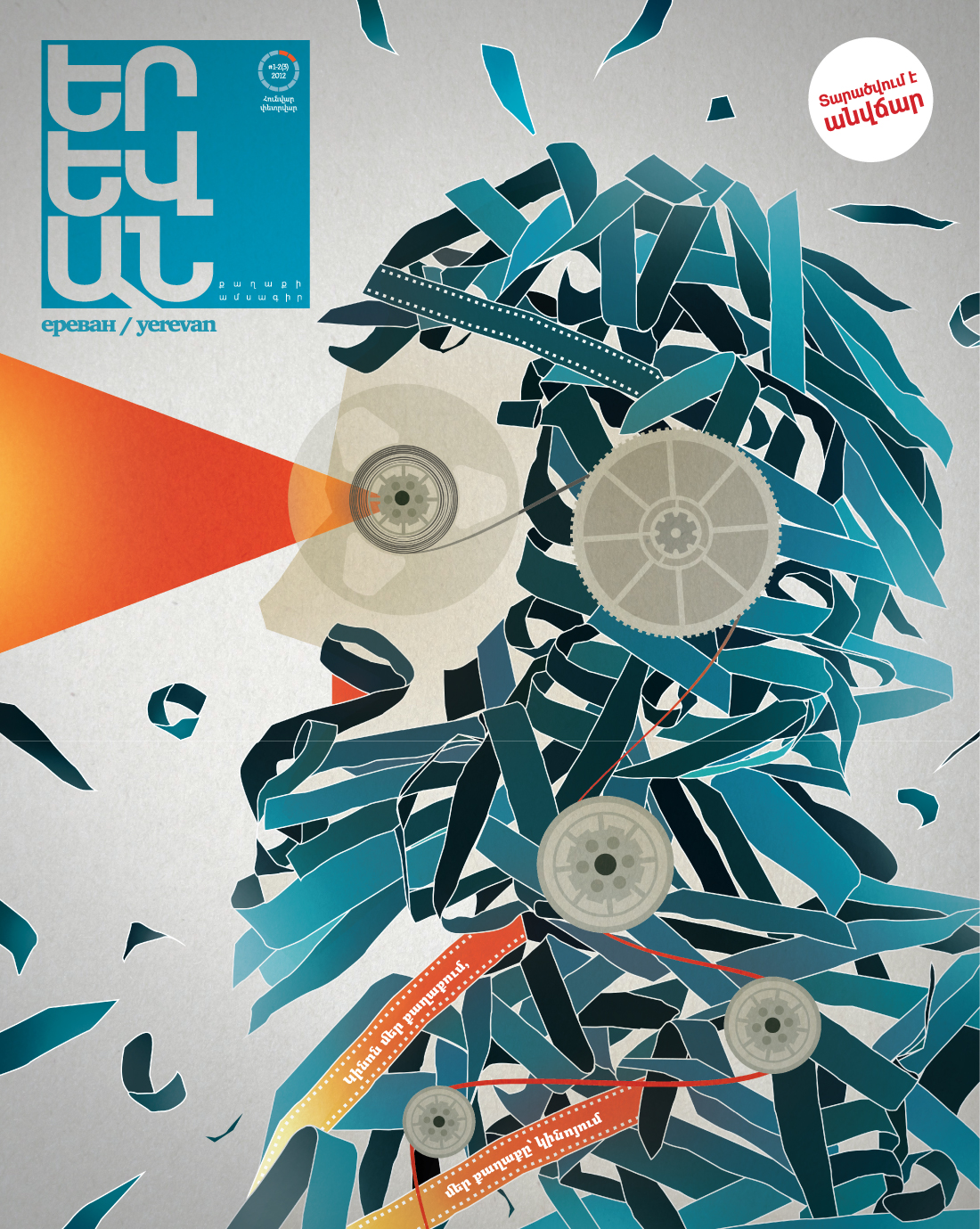 Yerevan Magazine | Armenian Edition |  Cover