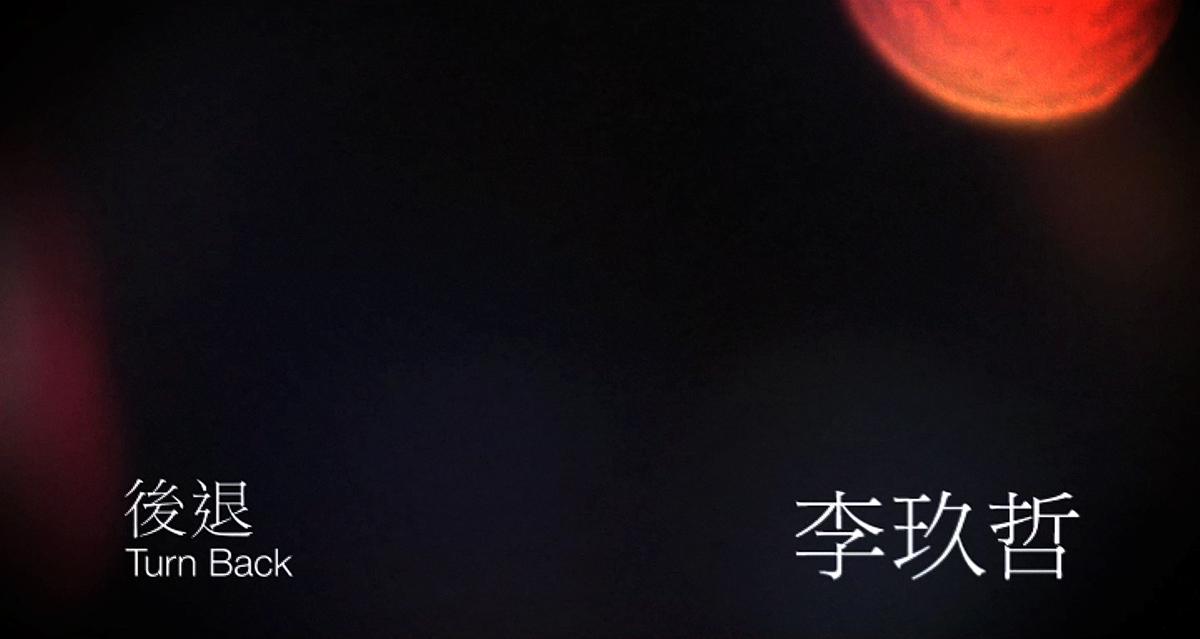 Nicky Lee 李玖哲 - Turn Back 後退