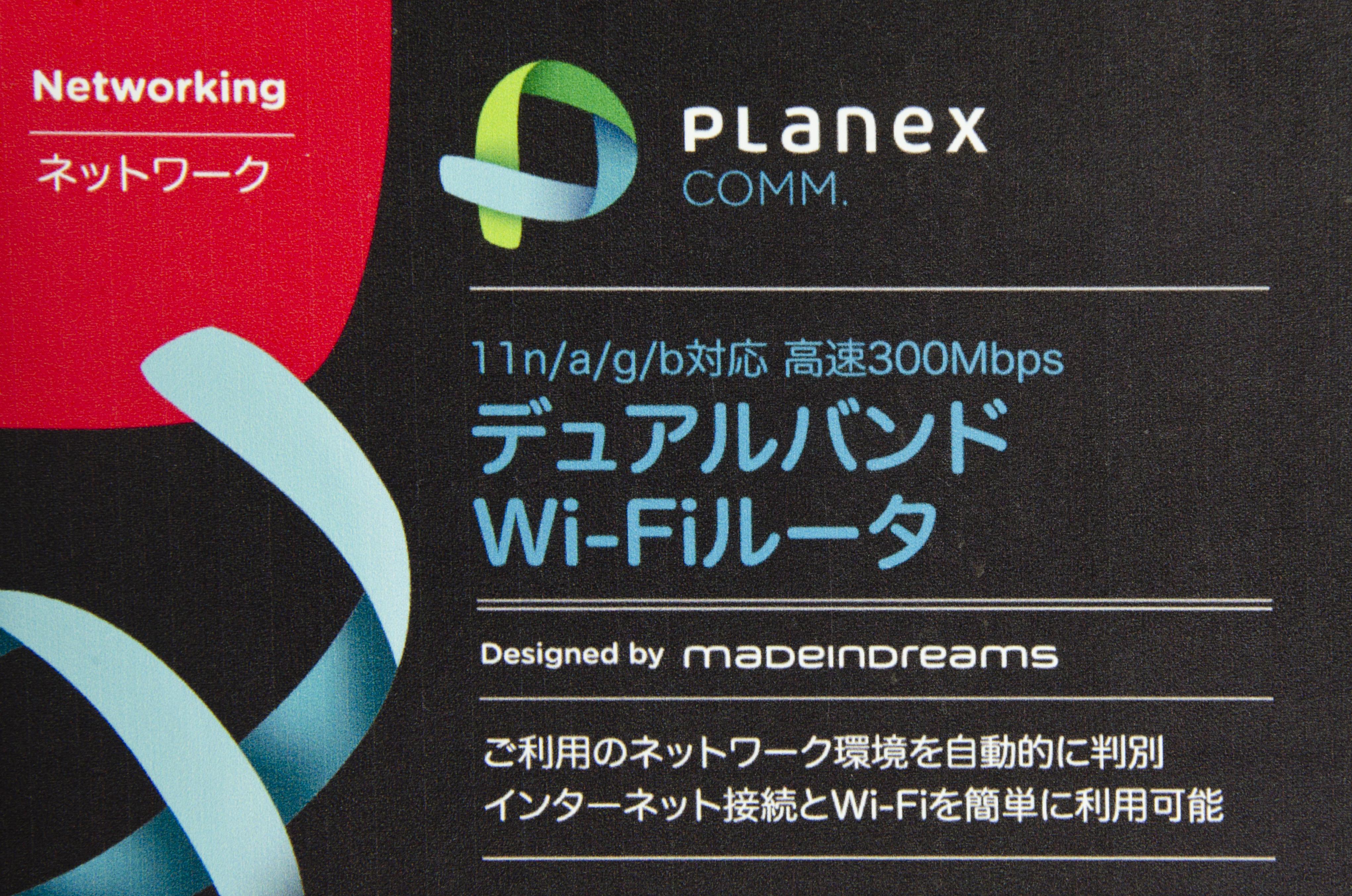 Planex Rebranding