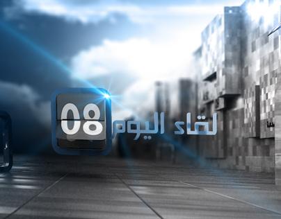 leqaa alyoom title