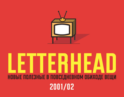Letterhead Fonts Catalog 2003