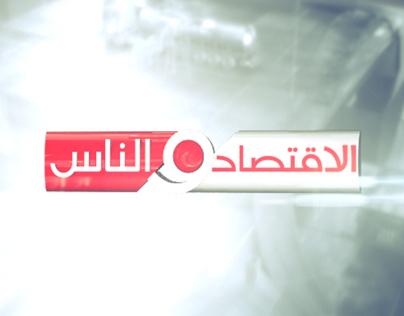 al eqtssad wa alnas
