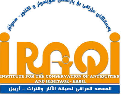 Logo For an Institute In Iraq