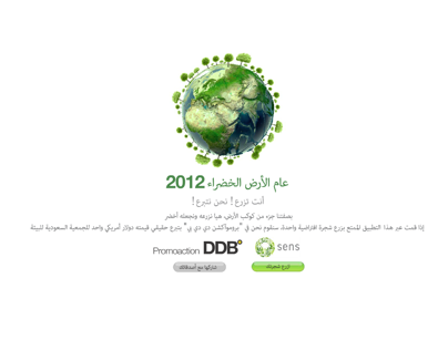 Green Year Initiative