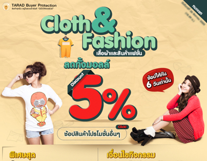 Cloth & Fashion Double Point Campaign.