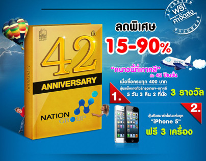 Nation Book Landing Page show the Promotion.