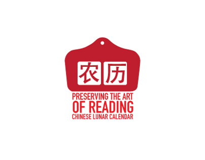 The Art of Reading Chinese Lunar Calendar — Branding