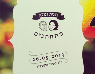 Ronit & Noams wedding invitation