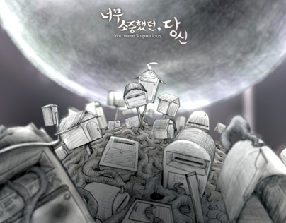 Teaser_You were so precious(2013)