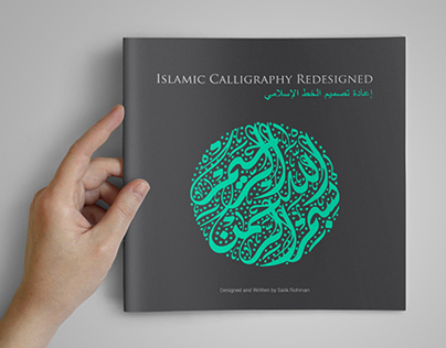 Islamic Calligraphy Redesigned