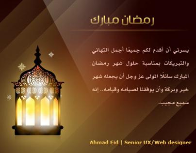Ramadan Mubarak 2013