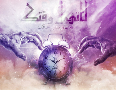 لا تهمل وقتك ,, Don't Waste Your Time