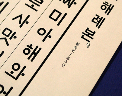 신조어 해례본 (the translation of neologisms)