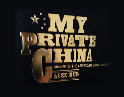 My Private China