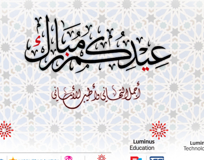Eid & Ramadan greeting cards