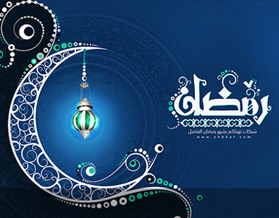 Ramadhan Wallpapers from shbkat