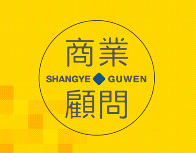 Web Design For Shangyeguwen