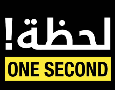 One Sceond, traffic awareness campaign