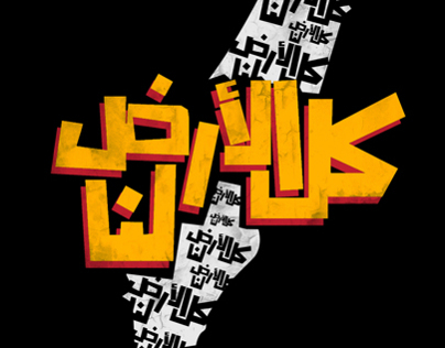 Typography Arabic