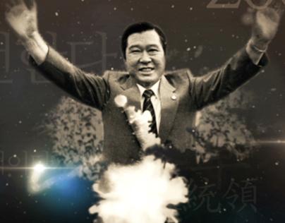 KIM DAE-JUNG NOBEL PEACE PRIZE MEMORIAL
