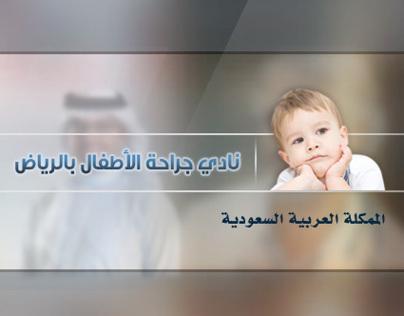 Pediatric Surgery Club