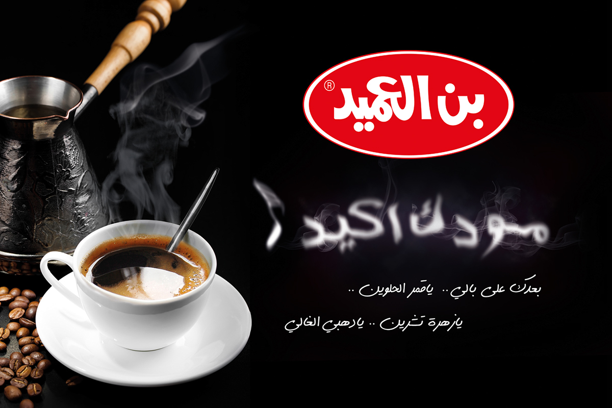 Bn Al 3ameed