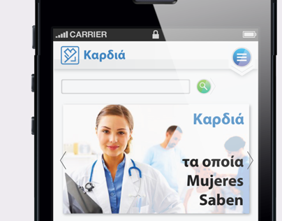 Καρδιά Pharmaceutics | Website & App