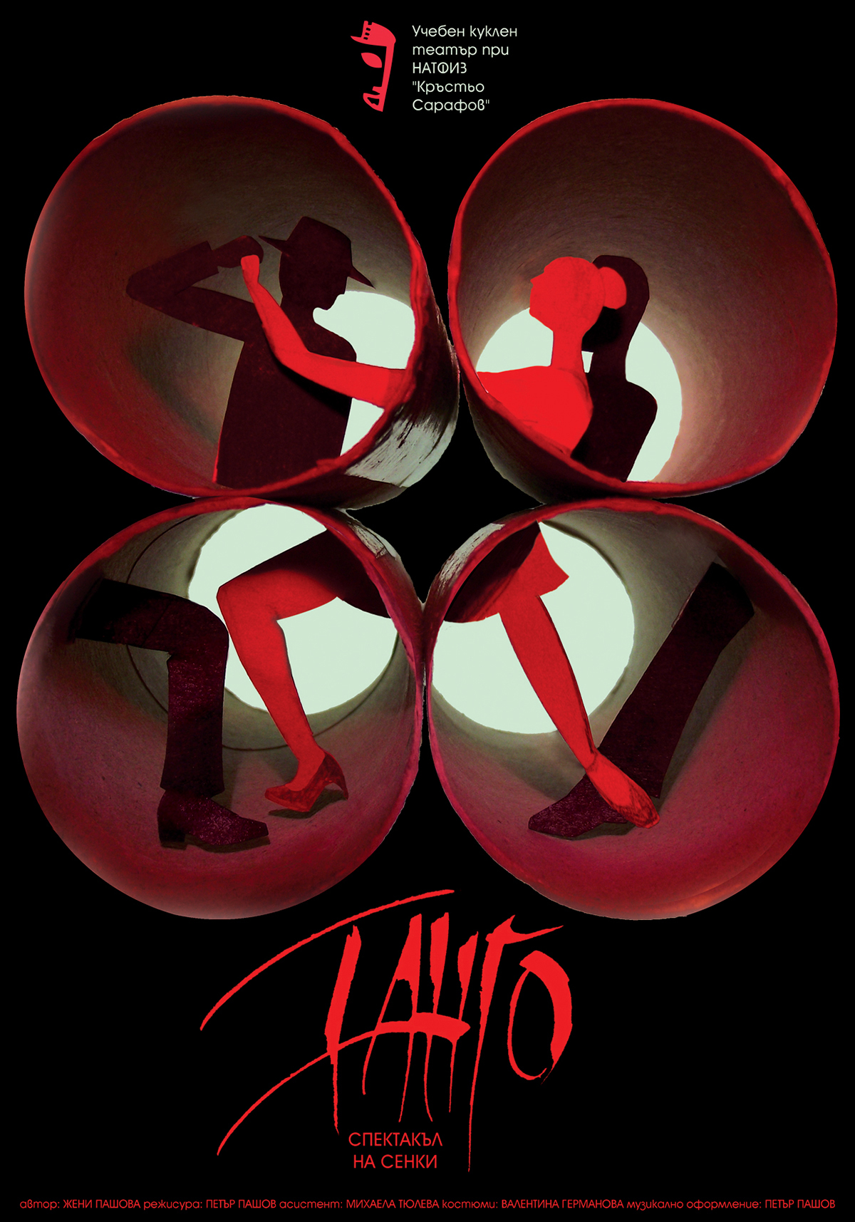 Театралени плакати/Theater poster