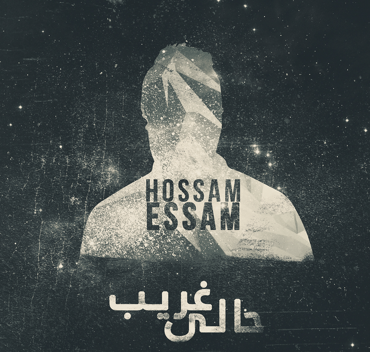 Gharib 7ali Album Cover Art And Poster