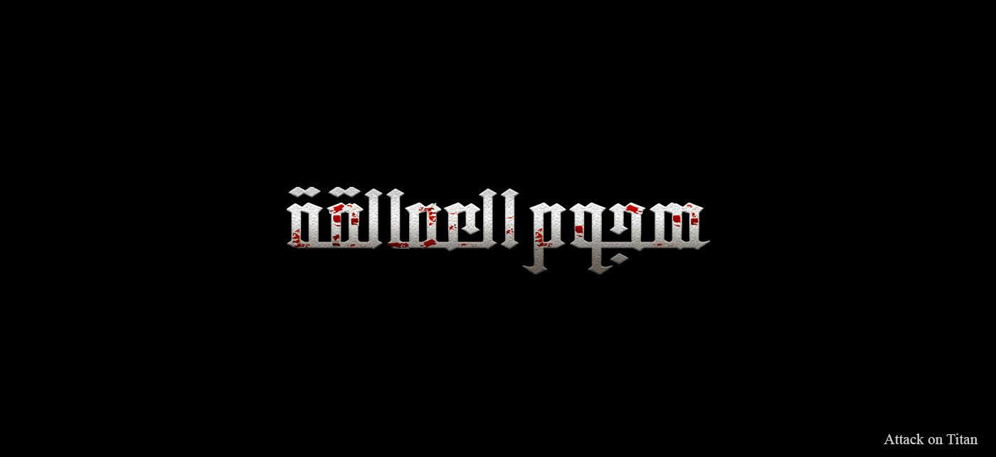 Movies Logos in Arabic Translation